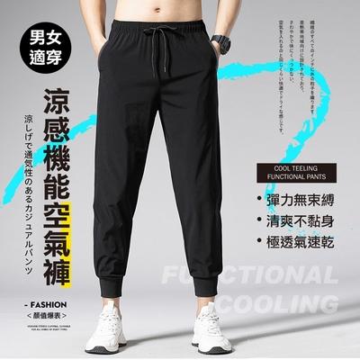 【時時樂】ANDYMAY2 簡約涼感束口褲 AM-Y108