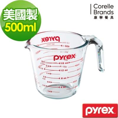 康寧Pyrex 單耳量杯500ml