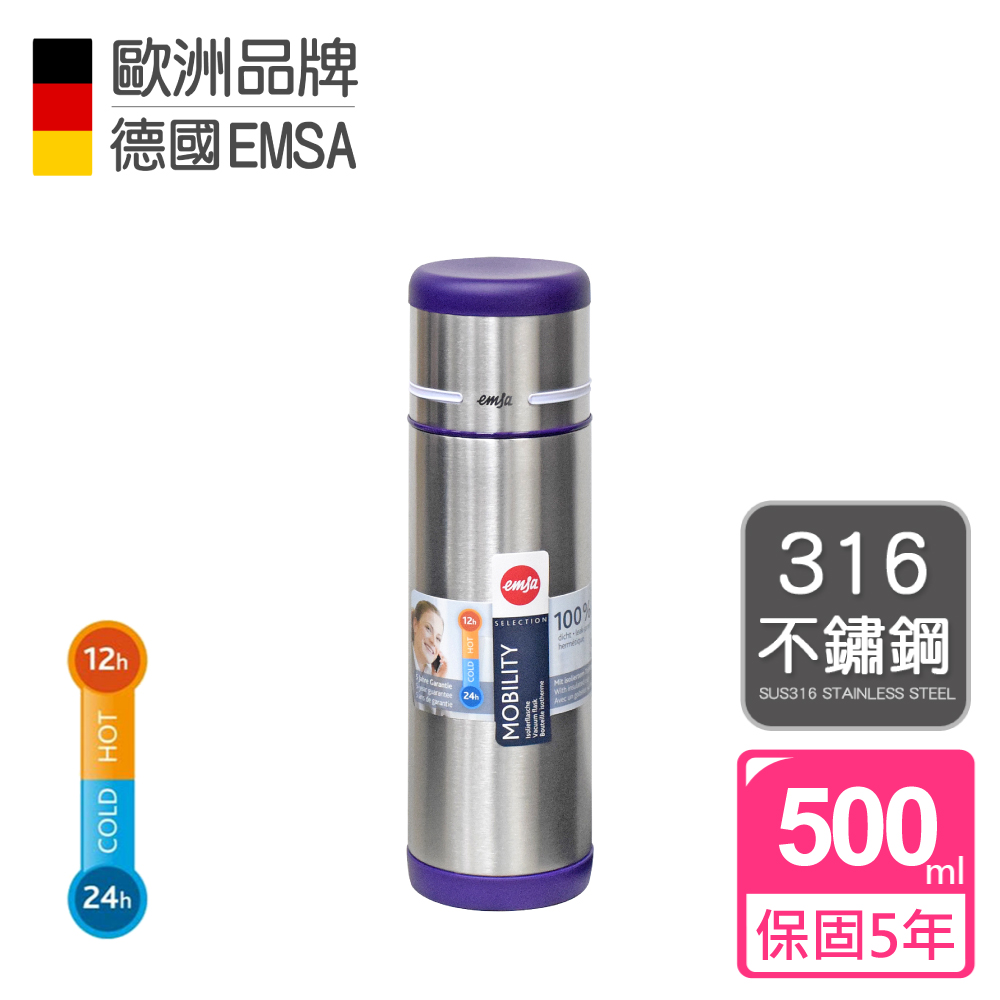 德國EMSA 隨行保溫杯MOBILITY(保固5年)-500ml-蘿蘭紫