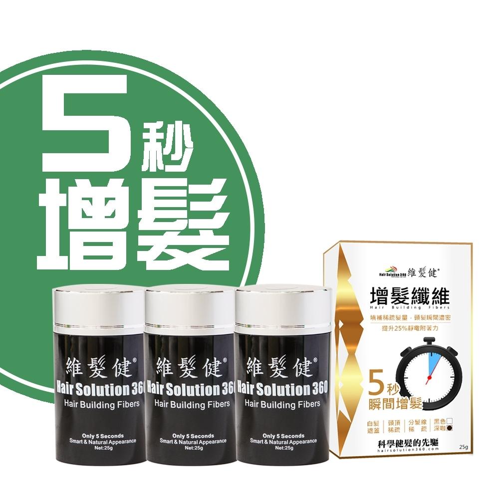 A+維髮健 增髮纖維半年組(增髮纖維25g*3)