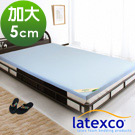 LooCa 吸濕排汗5cm latexco乳膠床墊(加大6尺)