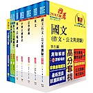 專利商標審查人員三等(機械工程)套書(不含工程材料、機械設計)(贈題庫網帳號1組)