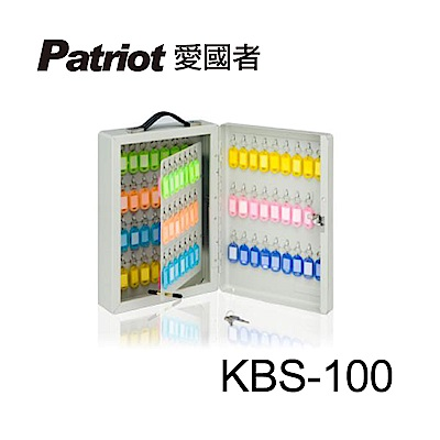 愛國者鑰匙保管箱 KBS-100