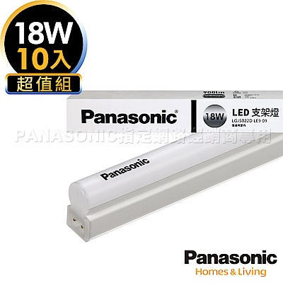 Panasonic國際牌 10入組 18W LED 4呎 T5 支架燈/層板燈- 白光