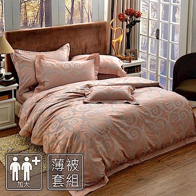 法國-MONTAGUT-皇族高雅-精緻緹花-加大四件式薄被套床包組