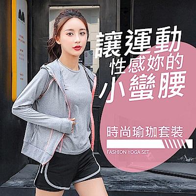 【AFAMIC 艾法】時尚瑜珈三件運動套裝(短袖上衣+兩件式長褲+連帽外套)