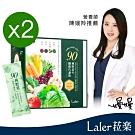 【Laler菈楽】90種野菜纖維代謝飲x2入(30包/盒)