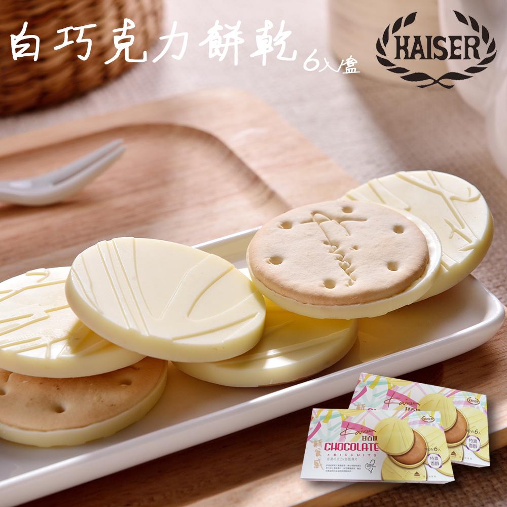 甘百世 白巧克力餅(54g)
