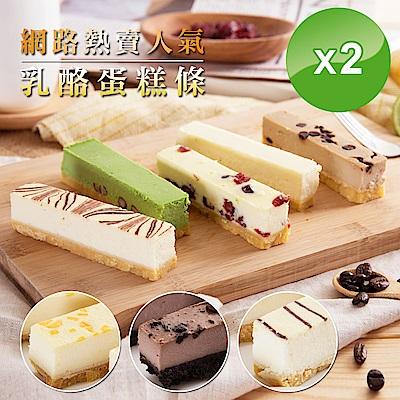 鮮味嚴選 網路人氣熱銷超濃多口味乳酪蛋糕條-2盒(口味任選)