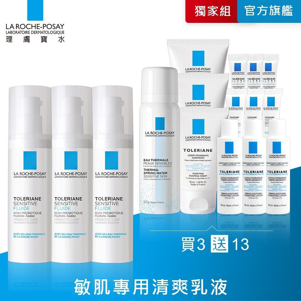 理膚寶水 多容安舒緩濕潤乳液40ml 3入多容安舒緩全套16件獨家組 敏肌乳液