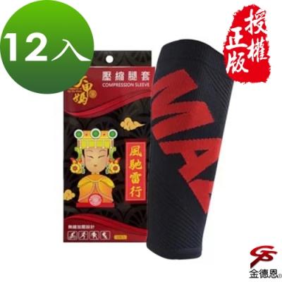 金德恩 台灣製造 12入大甲媽加持款漸進式無縫壓縮腿套