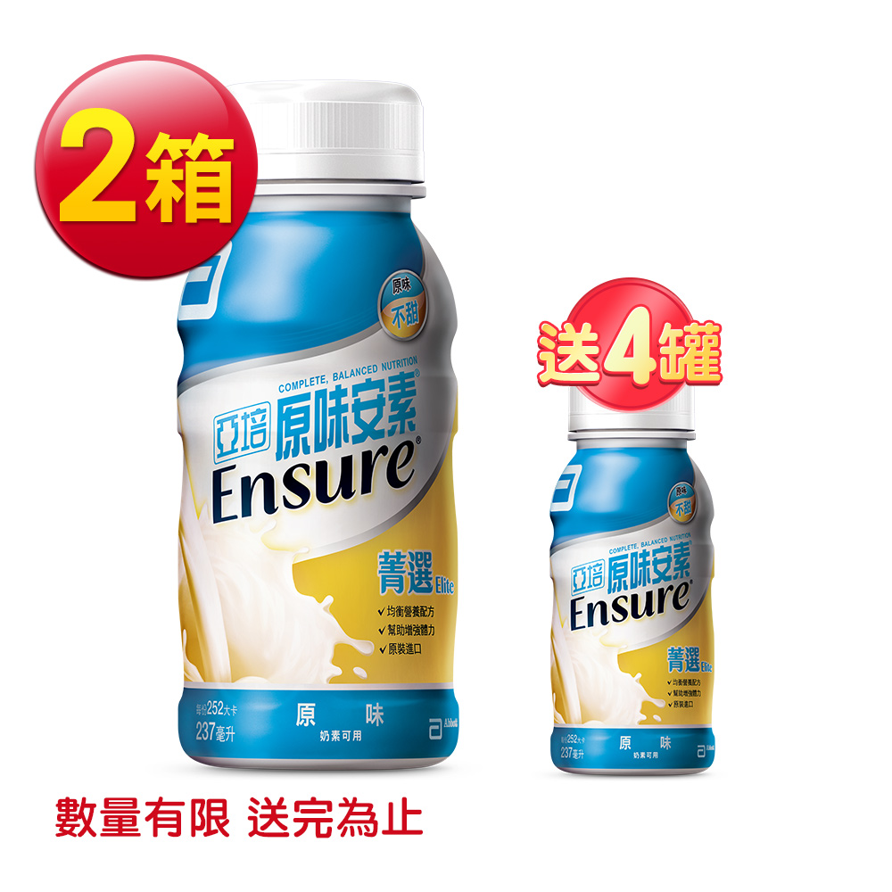 亞培 安素原味 菁選隨身瓶(237ml x 24入)x2箱