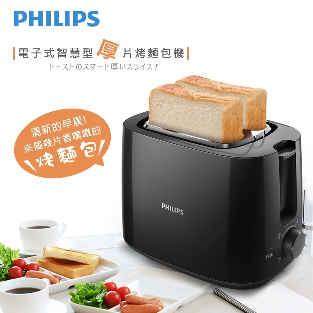 【飛利浦 PHILIPS】電子式智慧型厚片烤麵包機HD2582(2色任選)
