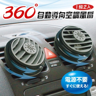 360度自動導向冷氣風扇(一組2入)