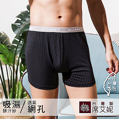席艾妮SHIANEY 台灣製造 男性涼感平口內褲 透氣網孔 排汗速乾(黑色)