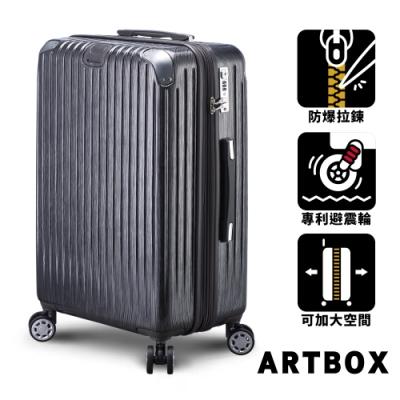 【ARTBOX】非凡輕旅 25吋拉絲防爆拉鍊行李箱(黑色)