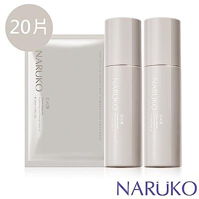 NARUKO牛爾 白玉蘭鑽采超緊緻美白化妝水x2+超緊緻美白彈力面膜x20