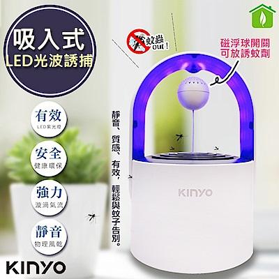 KINYO 光控誘蚊磁懸浮吸入式捕蚊燈 (KL-5382)可放誘蚊劑