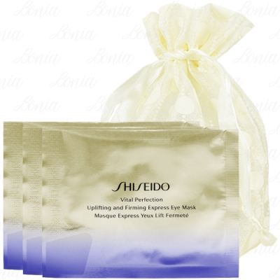 SHISEIDO 資生堂 亮采緊緻眼膜(8g/2片)*3旅行袋組