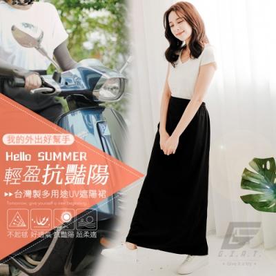 GIAT台灣製萬用多功能防曬裙(後黏款)-黑色
