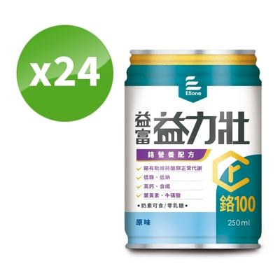 益富 益力壯鉻營養配方-原味 250ml*24入