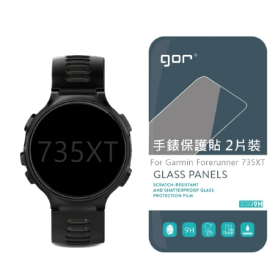 GOR 9H Garmin Forerunner 735XT 手錶鋼化玻璃保護貼 2片裝