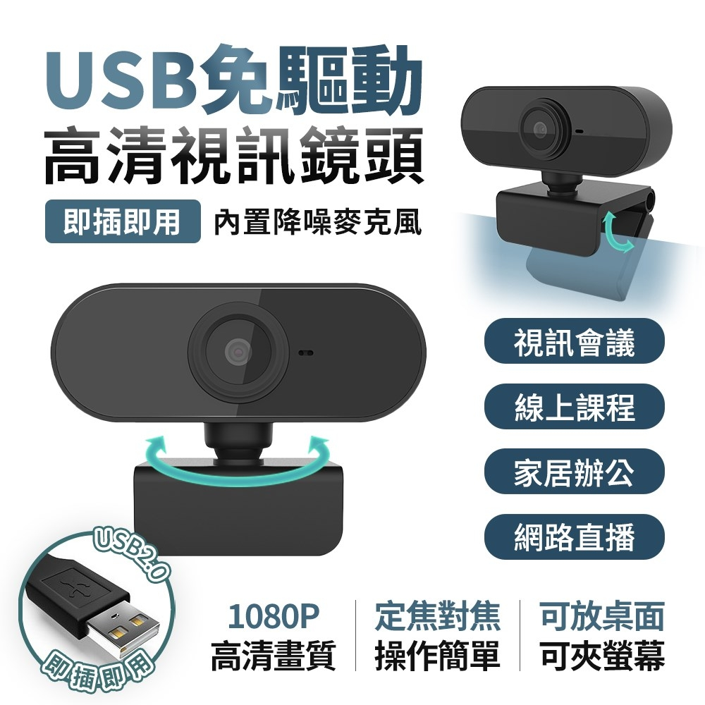 【u-ta】免驅動USB高清視訊鏡頭M9(視訊會議必備)