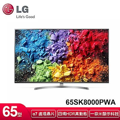 LG樂金 65型SUPER UHD一奈米4K液晶電視65SK8000PWA