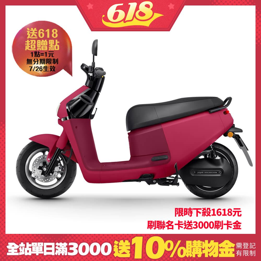 New Gogoro 3 Plus MY21 - 漿果紅(GSP6DT)