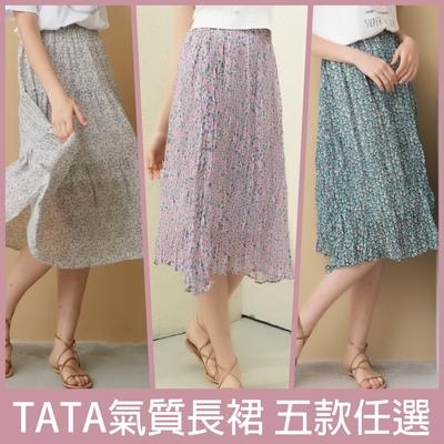 [時時樂]TATA氣質長裙 五款任選