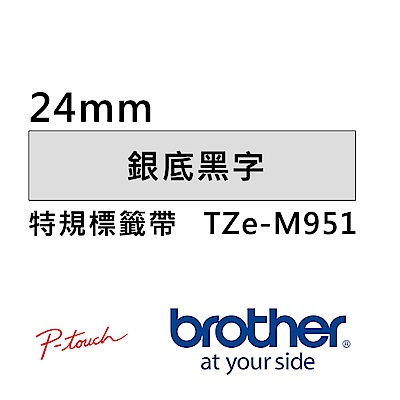 Brother TZe-M951 特殊護貝標籤帶 ( 24mm 銀底黑字 )