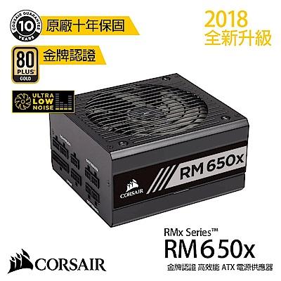 【CORSAIR海盜船】 RM650x 80Plus金牌 電源供應器