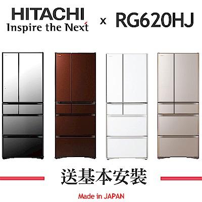 HITACHI日立 621L 1級變頻6門電冰箱 RG620HJ