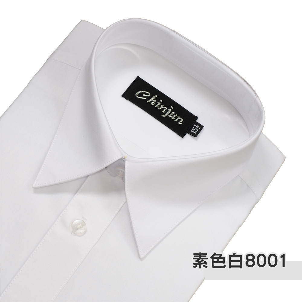 chinjun抗皺襯衫-素色白(8001)-長袖 男裝