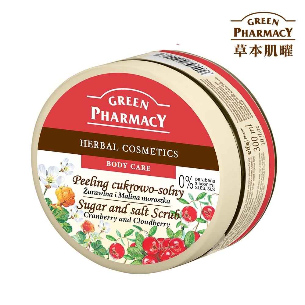 Green Pharmacy 草本肌曜 美體去角質霜 300ml(4款可選) product image 1