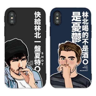 【TOYSELECT】iPhone Xs Max 林北喝醉系列手機殼