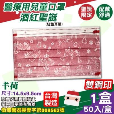 丰荷 兒童醫療口罩(雙鋼印)(紅耳帶-酒紅聖誕)-50入/盒