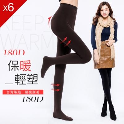 GIAT 台灣製180D內刷毛翹臀保暖褲襪(6雙組)