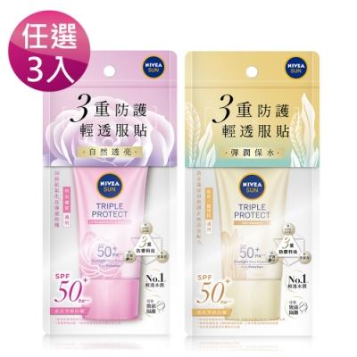(任選3入)妮維雅 三重防護輕透防曬凝乳SPF50+ 40ml