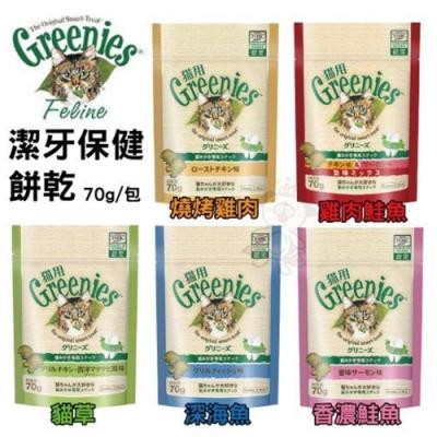 美國Greenies《貓用潔牙保健餅乾》70g/包 貓零食 各種口味
