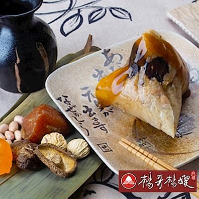 楊哥楊嫂 特製肉粽(10顆)