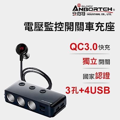 【安伯特】酷電大師 智能電壓監控QC3.0 7孔車充(3孔+4USB)國家認證