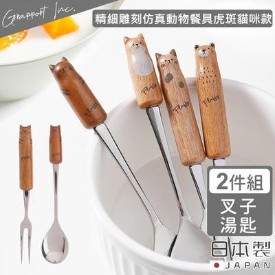GRAPPORT 日本製Fluffy系列不鏽鋼湯匙叉子2件組-虎紋貓咪款