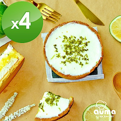 【奧瑪烘焙】厚奶蓋小農檸檬塔X4個