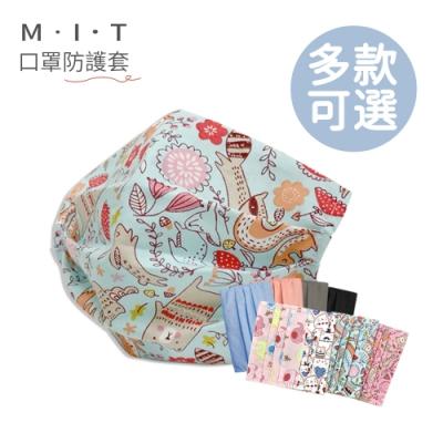 MIT純棉兒童口罩防護套(3入/組)-3組-多款可選
