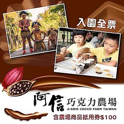 墾丁阿信巧克力農場入園全票 (4張組)