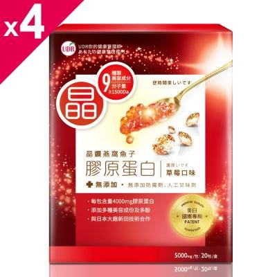UDR頂級晶鑽燕窩魚子膠原蛋白x4盒(20包/盒)+蔓越莓膠原粉隨身包(3包)