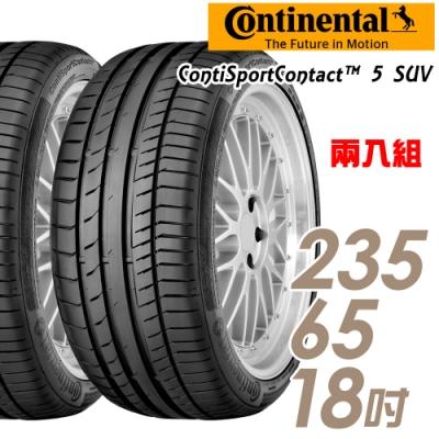 【馬牌】CSC5 SUV 運動性能輪胎_二入組_235/65/18(CSC5SUV)