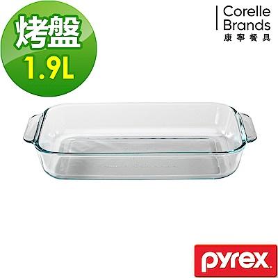 美國康寧 Pyrex耐熱玻璃長方形烤盤1.9L