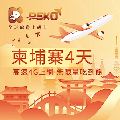 【PEKO】柬埔寨上網卡 柬埔寨網卡 柬埔寨SIM卡 4日高速4G上網 無限量吃到飽 優良品質
